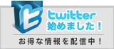 福豊梅公式Twitter